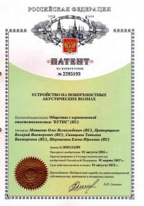 patent-2295193_1