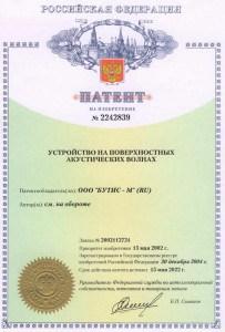patent-butis-m