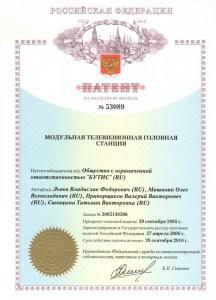 patent-golov