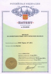 patent-saw